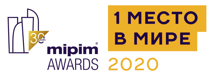 MIPIM Awards 2020: 1 место в мире